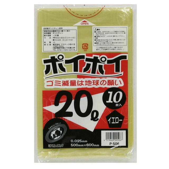 ●代引き不可 (送料無料) カラーポリ袋 20L(イエロー) P-506 厚0.025mm 10枚×100冊 07231