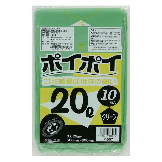 ●代引き不可 (送料無料) カラーポリ袋 20L(グリーン) P-507 厚0.025mm 10枚×100冊 07232