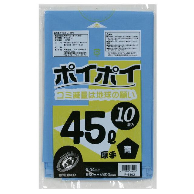 ●代引き不可 (送料無料) ポリ袋 45L(青)P-6402 厚0.04mm 10枚×50冊 07051