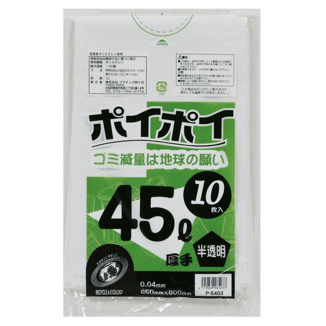 ●代引き不可 (送料無料) ポリ袋 45L(半透明)P-6403 厚0.04mm 10枚×50冊 07052