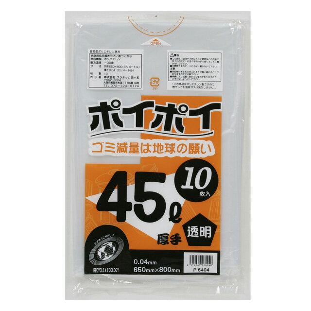 ●代引き不可 (送料無料) ポリ袋 45L(透明)P-6404 厚0.04mm 10枚×50冊 07053