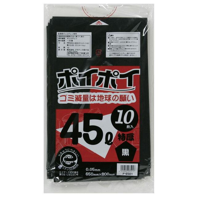 ●代引き不可 (送料無料) ポリ袋 45L(黒) P-6501 厚0.05mm 10枚×40冊 07060