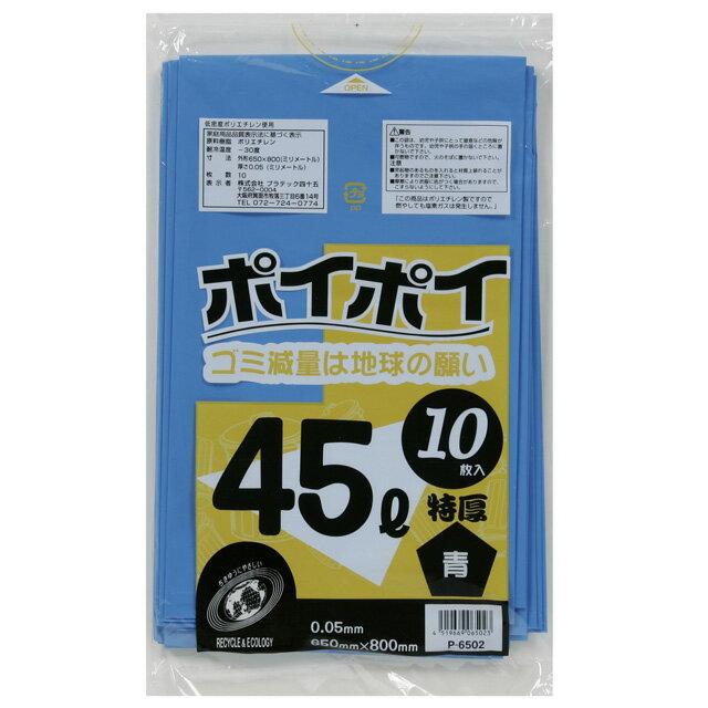 ●代引き不可 (送料無料) ポリ袋 45L(青) P-6502 厚0.05mm 10枚×40冊 07061