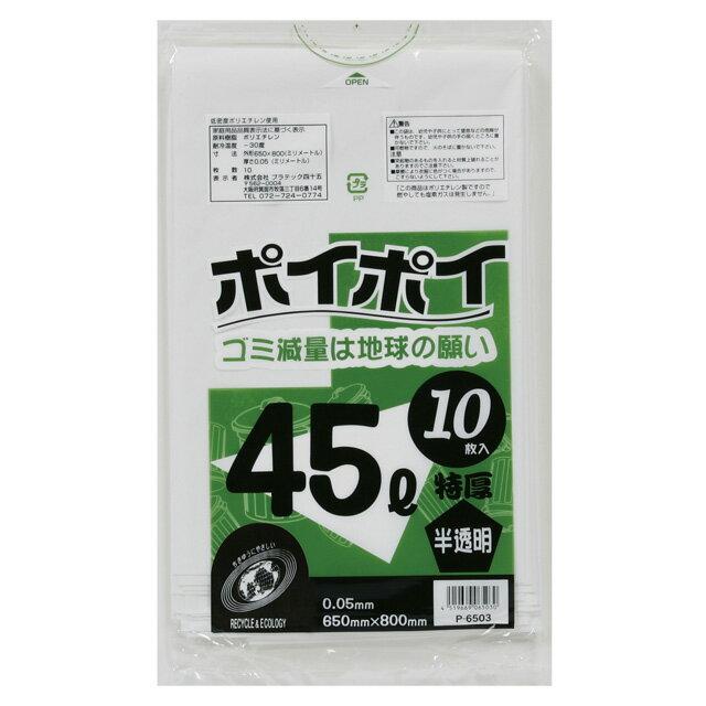 ●代引き不可 (送料無料) ポリ袋 45L(半透明)P-6503 厚0.05mm 10枚×40冊 07062