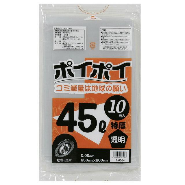 ●代引き不可 (送料無料) ポリ袋 45L(透明) P-6504 厚0.05mm 10枚×40冊 07063