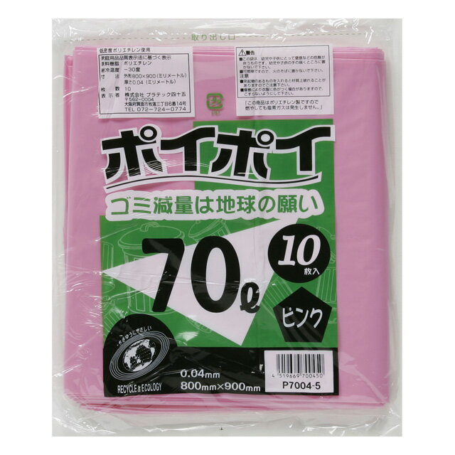 ●代引き不可 (送料無料) カラーポリ袋 70L(ピンク) P7004-5 厚0.04mm 10枚×40冊 07240