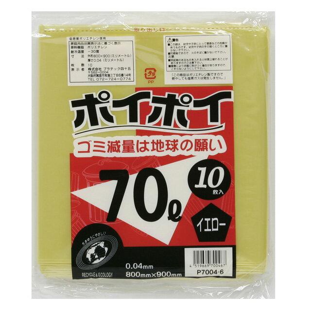 ●代引き不可 (送料無料) カラーポリ袋 70L(イエロー) P7004-6 厚0.04mm 10枚×40冊 07241