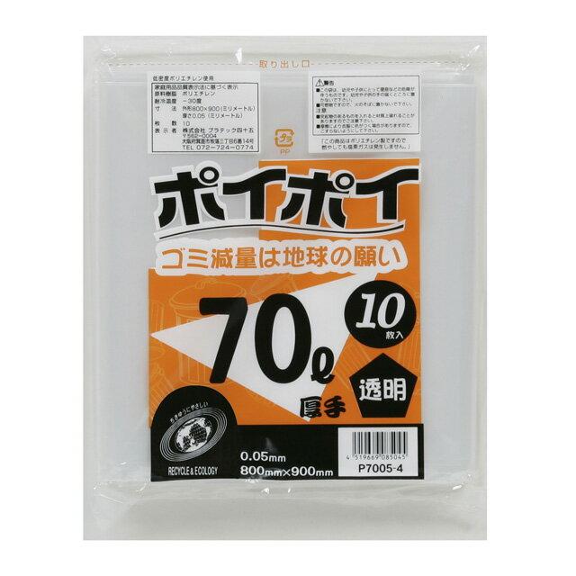 ●代引き不可 (送料無料) ポリ袋 70L(透明) P7005-4 厚0.05mm 10枚×30冊 07093