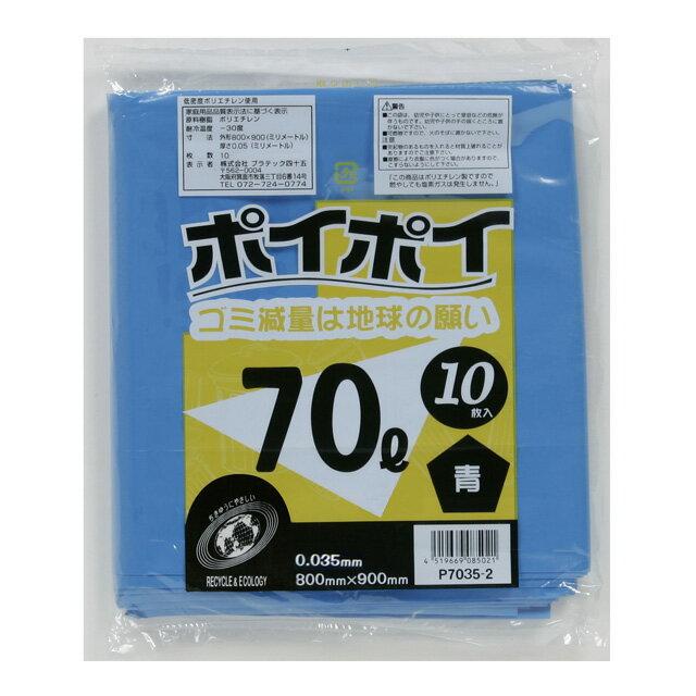 ●代引き不可 (送料無料) ポリ袋 70L(青) P7035-2 厚0.035mm 10枚×40冊 07071