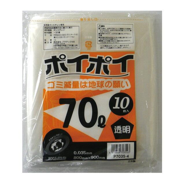●代引き不可 (送料無料) ポリ袋 70L(透明) P7035-4 厚0.035mm 10枚×40冊 07073