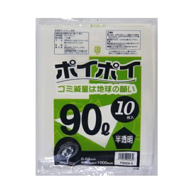 ●代引き不可 (送料無料) ポリ袋 90L(半透明) P9004-31 厚0.04mm 10枚×30冊 07102