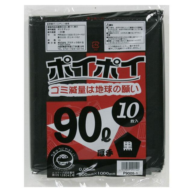 ●代引き不可 (送料無料) ポリ袋 90L(黒) P9005-1 厚0.05mm 10枚×30冊 07110