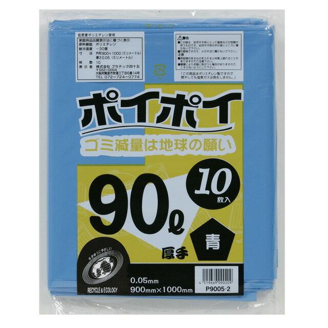 ●代引き不可 (送料無料) ポリ袋 90L(青) P9005-2 厚0.05mm 10枚×30冊