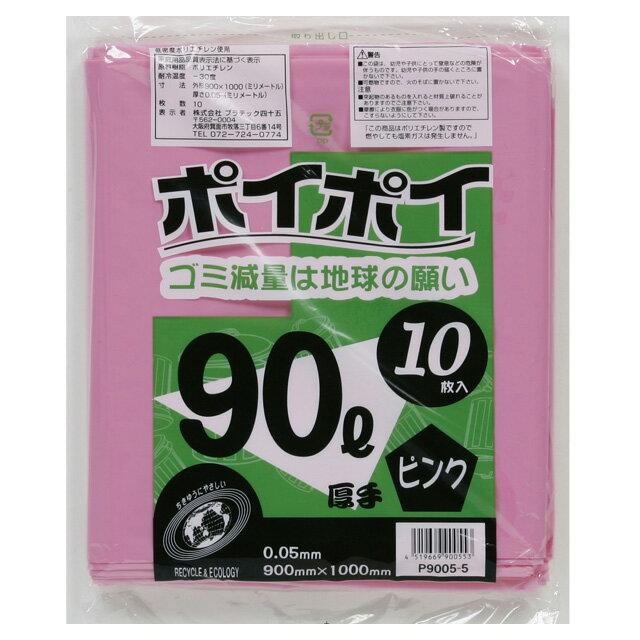 ●代引き不可 (送料無料) カラーポリ袋 90L(ピンク) P9005-5 厚0.05mm 10枚×25冊 07245