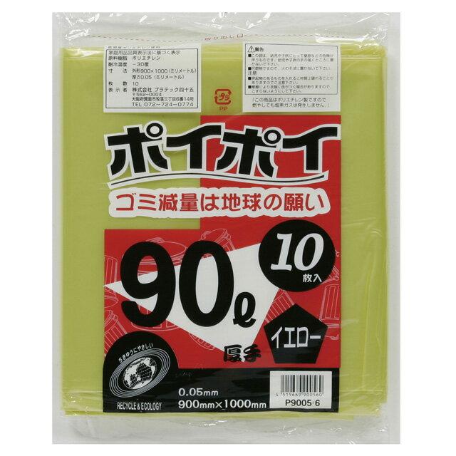 ●代引き不可 (送料無料) カラーポリ袋 90L(イエロー) P9005-6 厚0.05mm 10枚×25冊