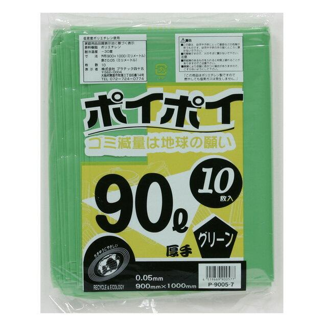●代引き不可 (送料無料) カラーポリ袋 90L(グリーン) P9005-7 厚0.05mm 10枚×25冊