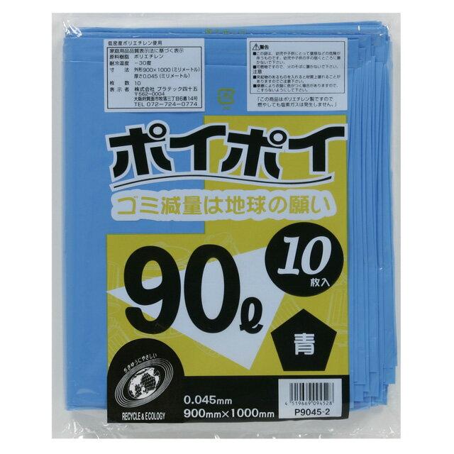 ●代引き不可 (送料無料) ポリ袋 90L(青) P9045-2 厚0.045mm 10枚×30冊