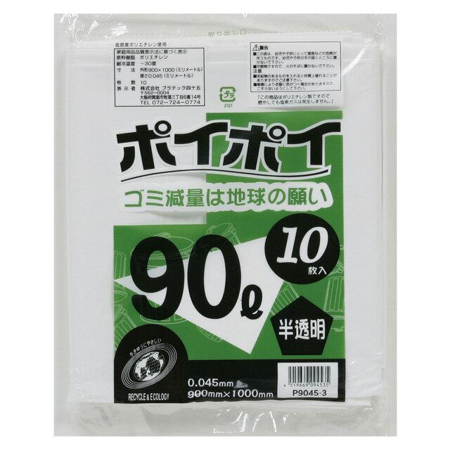 ●代引き不可 (送料無料) ポリ袋 90L(半透明) P9045-3 厚0.045mm 10枚×30冊 07107