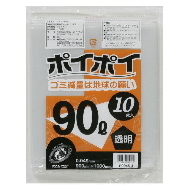 ●代引き不可 (送料無料) ポリ袋 90L(透明) P9045-4 厚0.045mm 10枚×30冊 07103