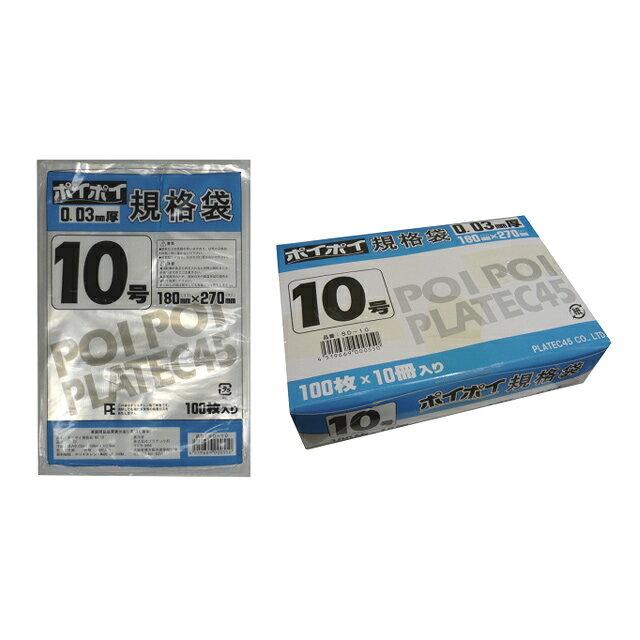 ●代引き不可 (送料無料) 規格袋10号 0.03mm厚SD-10 100枚×10冊×8箱