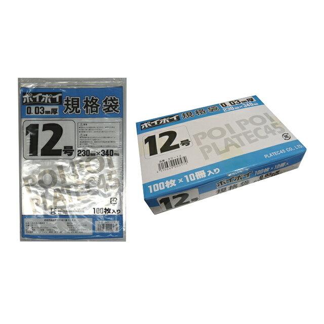 ●代引き不可 (送料無料) 規格袋12号 0.03mm厚SD-12 100枚×10冊×5箱