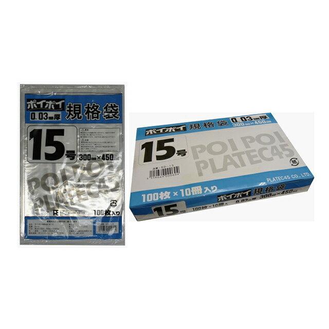 ●代引き不可 (送料無料) 規格袋15号 0.03mm厚SD-15 100枚×10冊×3箱