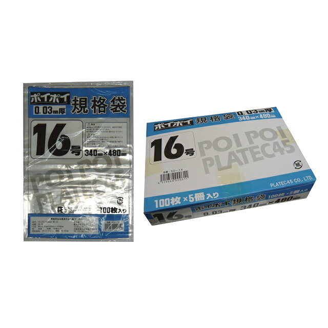 ●代引き不可 (送料無料) 規格袋16号 0.03mm厚SD-16 100枚×5冊×4箱