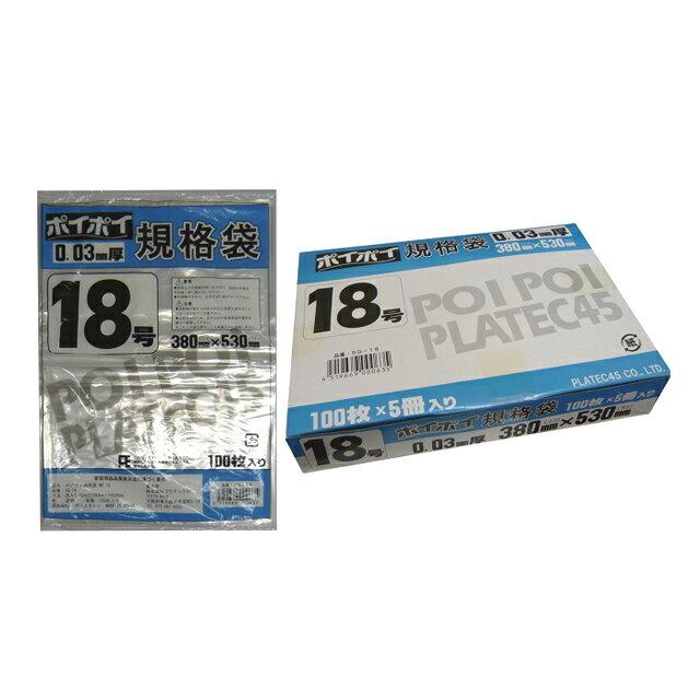 ●代引き不可 (送料無料) 規格袋18号 0.03mm厚SD-18 100枚×5冊×4箱