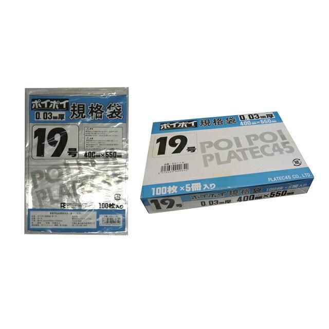 ●代引き不可 (送料無料) 規格袋19号 0.03mm厚SD-19 100枚×5冊×4箱