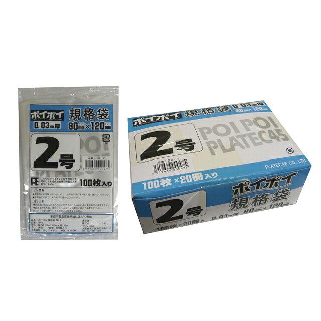 ●代引き不可 (送料無料) 規格袋2号 0.03mm厚SD-2 100枚×20冊×8箱