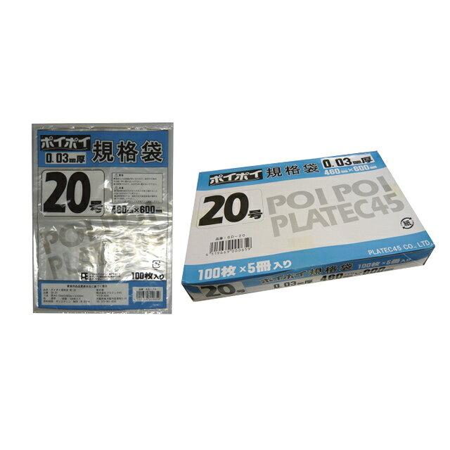 ●代引き不可 (送料無料) 規格袋20号 0.03mm厚SD-20 100枚×5冊×2箱