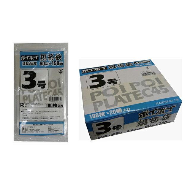 ●代引き不可 (送料無料) 規格袋3号 0.03mm厚SD-3 100枚×20冊×8箱