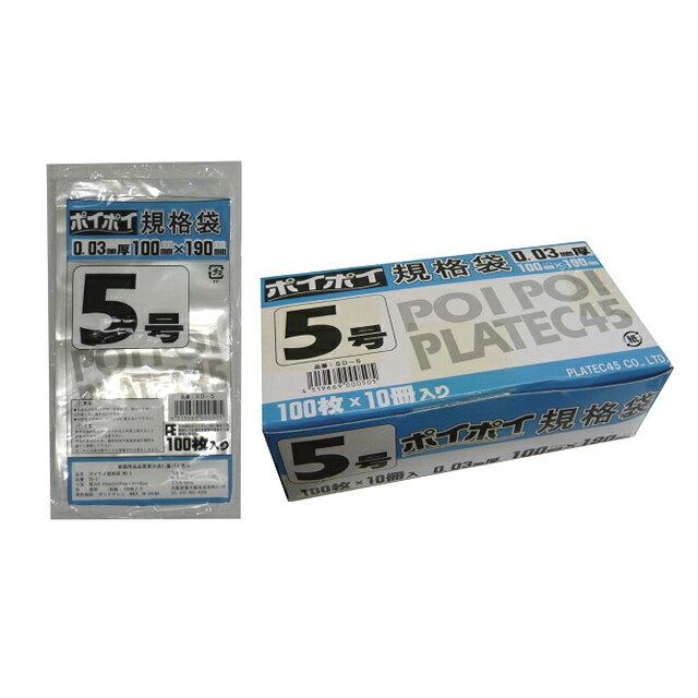 ●代引き不可 (送料無料) 規格袋5号 0.03mm厚SD-5 100枚×10冊×16箱
