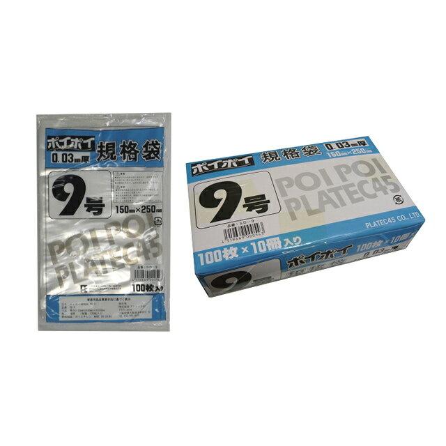 ●代引き不可 (送料無料) 規格袋9号 0.03mm厚SD-9 100枚×10冊×9箱