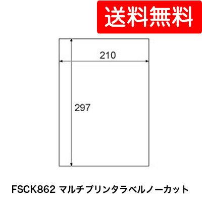 ●代引き不可 送料無料 ヒサゴ カルバッシュ マルチプリンタラベル ノーカット (FSCK862) 20121