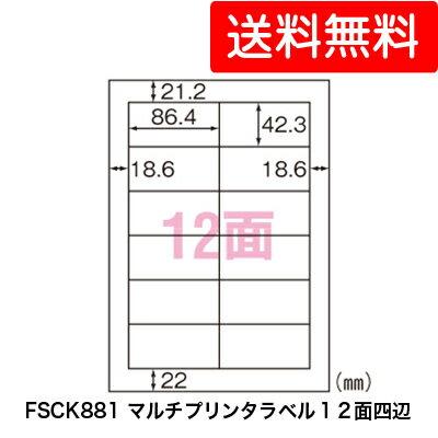 ●代引き不可 送料無料 ヒサゴ カルバッシュ マルチプリンタラベル 12面 四辺余白 (FSCK881) 20123