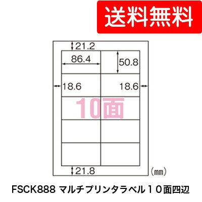 ●代引き不可 送料無料 ヒサゴ カルバッシュ マルチプリンタラベル 10面 四辺余白 (FSCK888) 20127