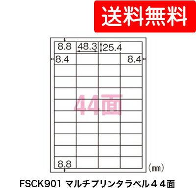 【sss】●代引き不可 送料無料 ヒサゴ カルバッシュ マルチプリンタラベル 44面 (FSCK901) 20129