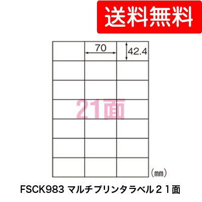 ●代引き不可 送料無料 ヒサゴ カルバッシュ マルチプリンタラベル 21面 (FSCK983) 20131