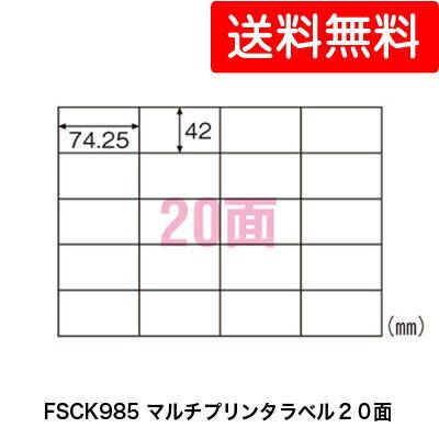 ●代引き不可 送料無料 ヒサゴ カルバッシュ マルチプリンタラベル 20面 (FSCK985) 20133