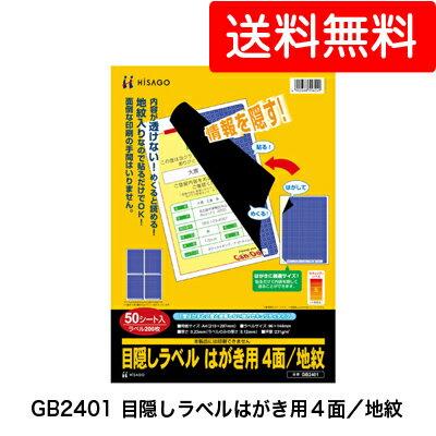 【sss】●代引き不可 送料無料 ヒサゴ 目隠しラベルはがき用4面 地紋 (GB2401) 20136