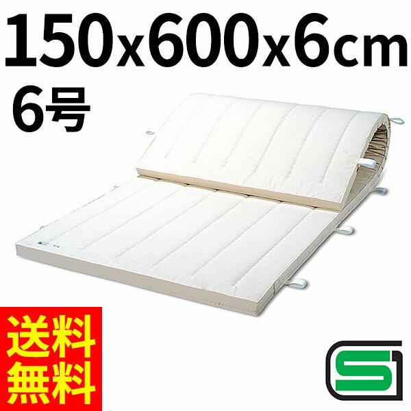 体操マット 6号 SGマーク付マット 体操 体育マット 150×600×厚6cm 送料無料