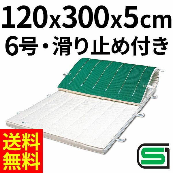 体操マット 6号 滑り止め付 ノンスリップマット 体操 運動マット SGマーク付 120×300×厚5cm 送料無料