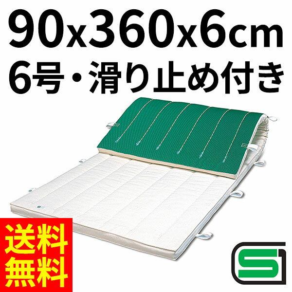 体操マット 6号 滑り止め付 ノンスリップマット 体操 運動マット SGマーク付 90×360×厚6cm 送料無料