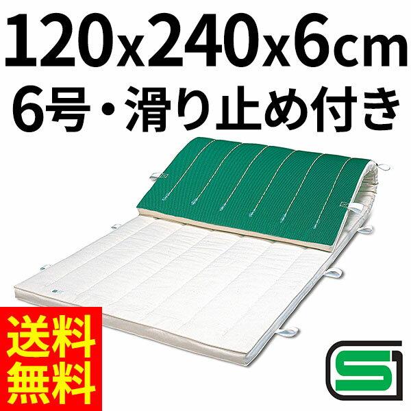 体操マット 6号 滑り止め付 ノンスリップマット 体操 運動マット SGマーク付 120×240×厚6cm 送料無料