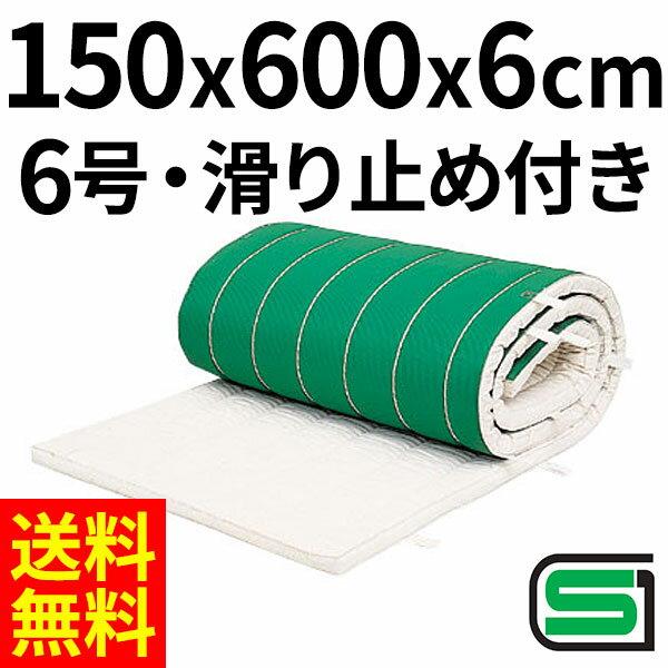 体操マット 6号 滑り止め付 ノンスリップマット 体操 運動マット SGマーク付 150×600×厚6cm 送料無料