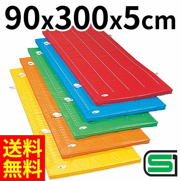 屋外 体操マット ターポリンカラーマット SGマーク付 90×300×厚5cm 送料無料