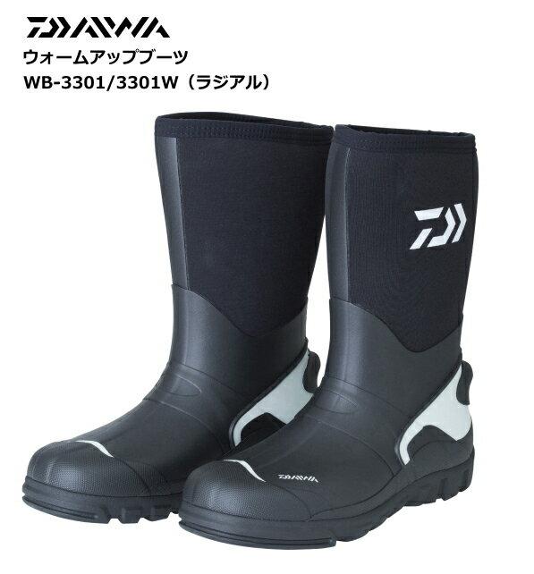 ダイワ ウォームアップブーツ WB-3301(ラジアル) (L/26.5cm) (お取り寄せ商品)