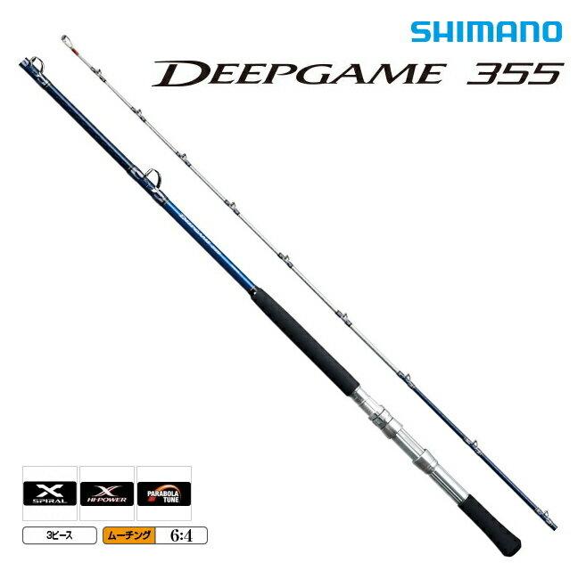 シマノ ディープゲーム 355 200-355 / 船竿