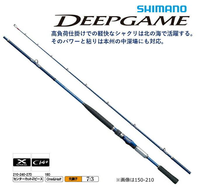 シマノ ディープゲーム 120-270 / 船竿 / セール対象商品 (9/25(月) 9:59まで)